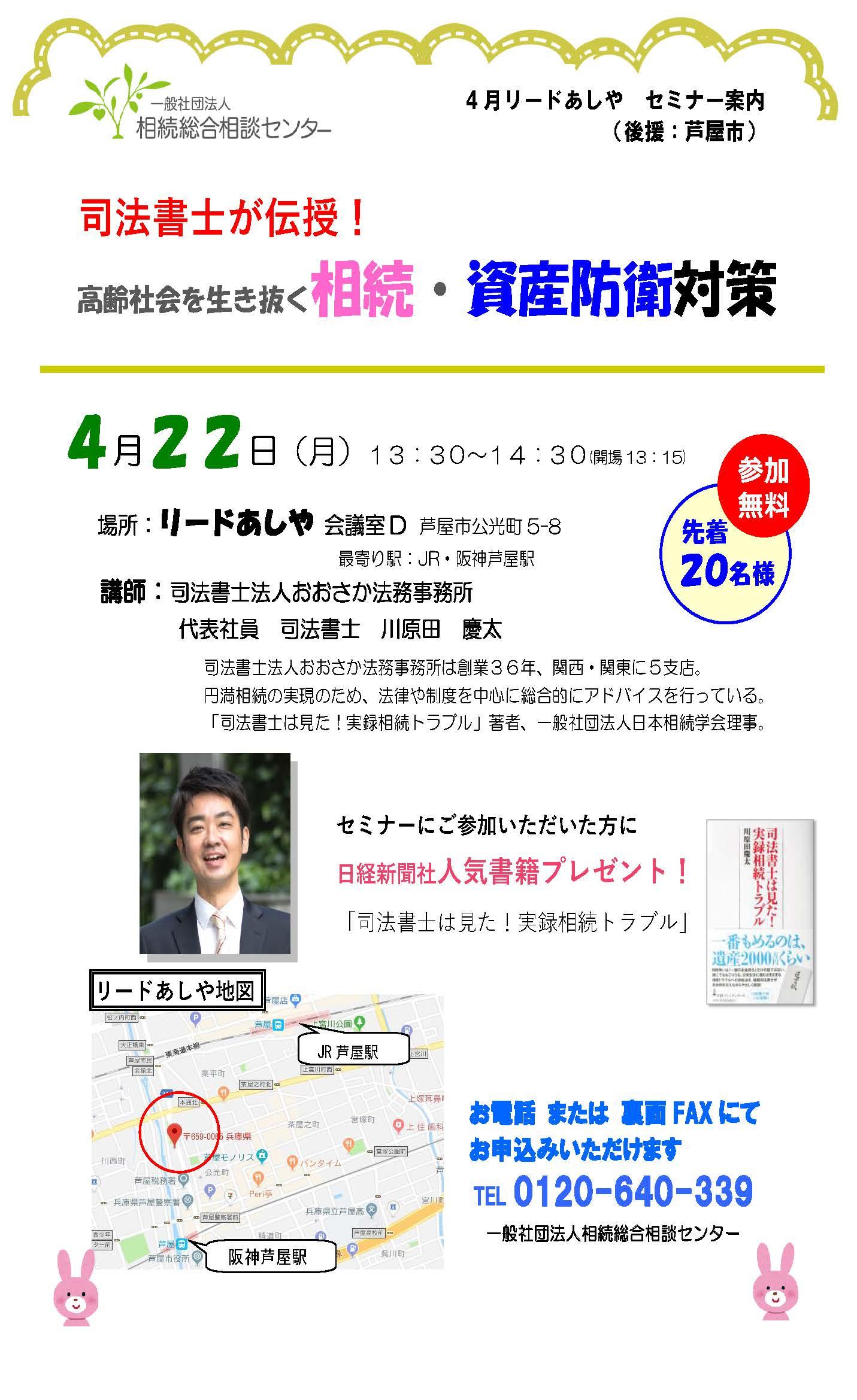 4/22(月)開催 司法書士が伝授!高齢社会を生き抜く相続・資産防衛対策(リードあしや)