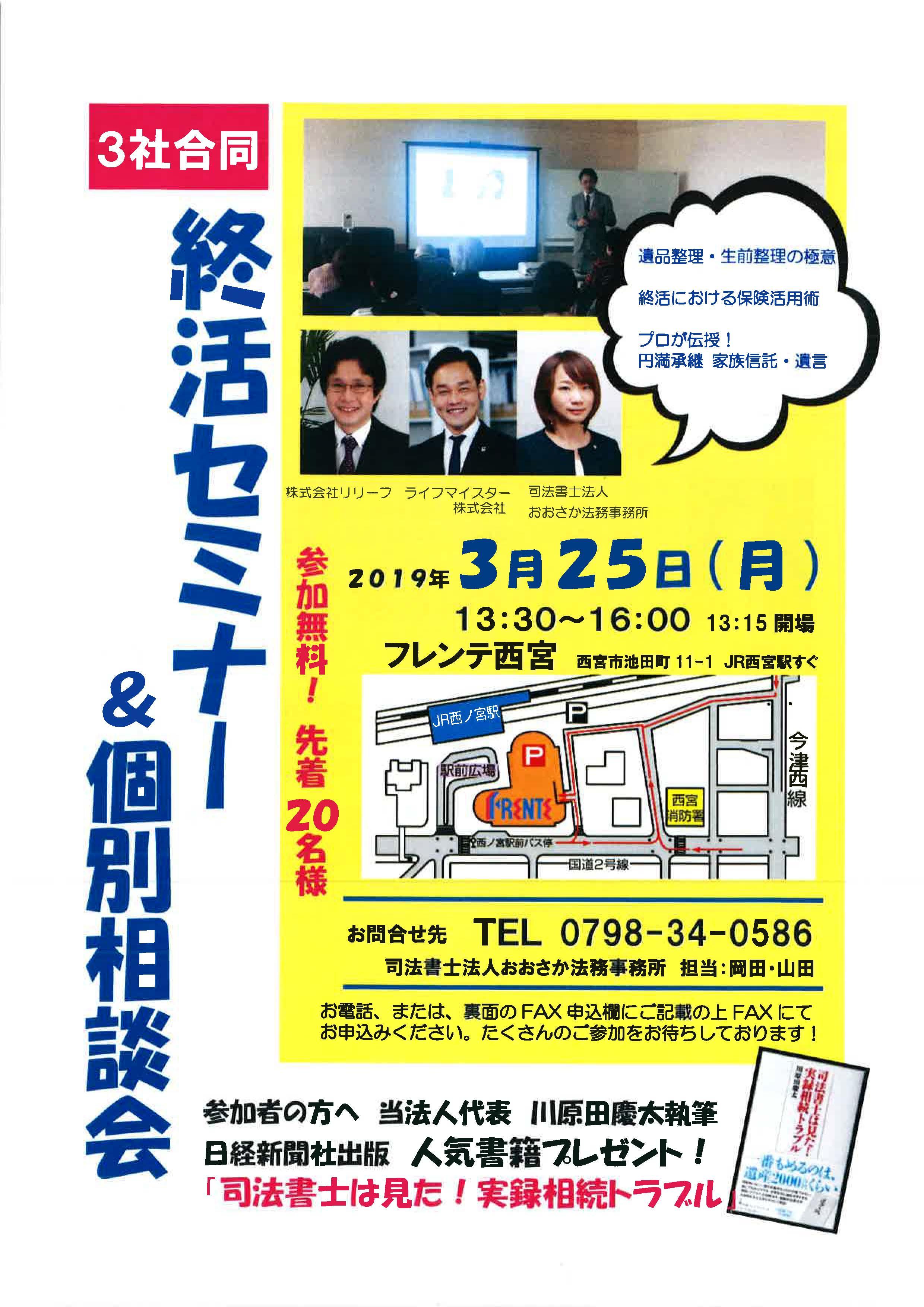 3/25(月)開催 3社合同 終活セミナー&個別相談会